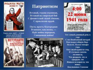 Патриотизм Родина-мать зовёт! — плакат первых дней Великой Отечественной войн