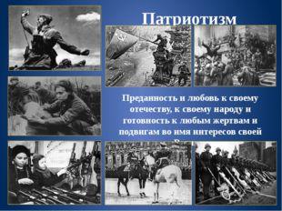 Патриотизм Преданность и любовь к своему отечеству, к своему народу и готовно