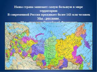 Наша страна занимает самую большую в мире территорию В современной России про
