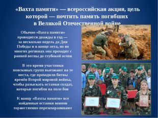 «Вахта памяти» — всероссийская акция, цель которой — почтить память погибших
