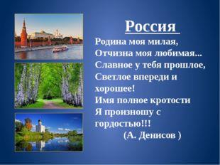 Россия Родина моя милая, Отчизна моя любимая... Славное у тебя прошлое, Светл