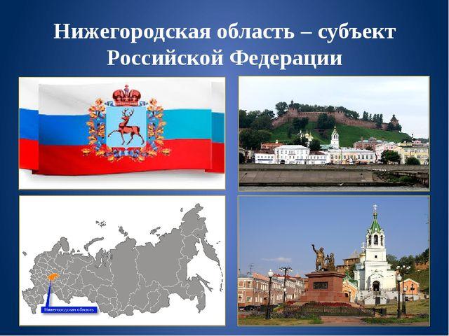Нижегородская область – субъект Российской Федерации