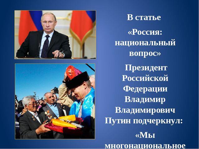 В статье «Россия: национальный вопрос» Президент Российской Федерации Владими...