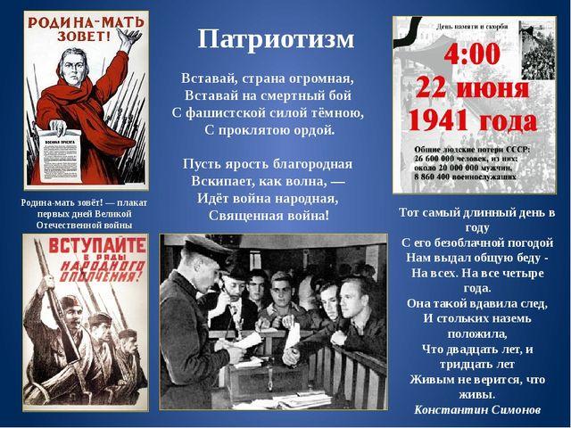 Патриотизм Родина-мать зовёт! — плакат первых дней Великой Отечественной войн...
