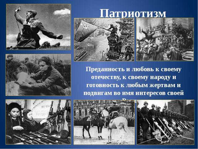 Патриотизм Преданность и любовь к своему отечеству, к своему народу и готовно...
