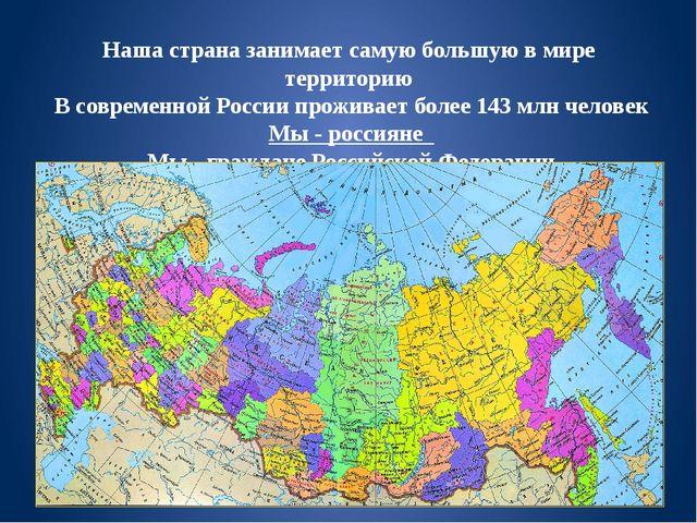 Наша страна занимает самую большую в мире территорию В современной России про...