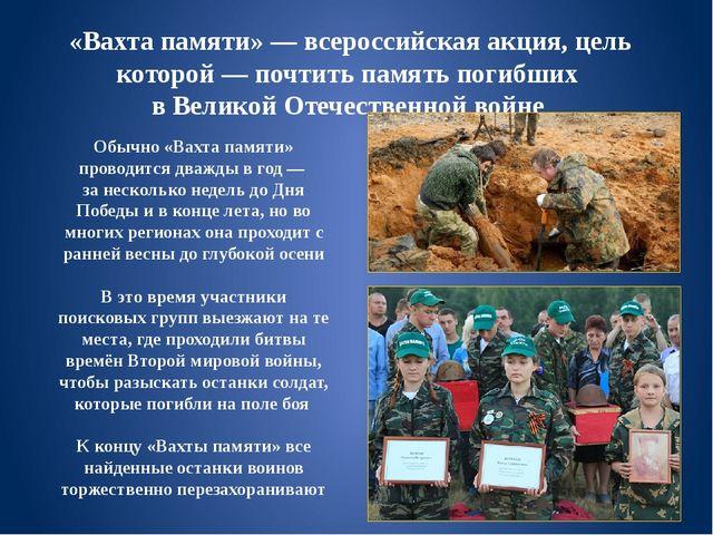 «Вахта памяти» — всероссийская акция, цель которой — почтить память погибших...