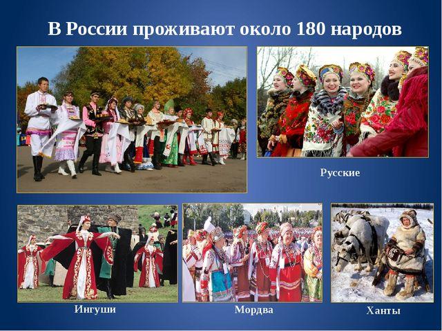 В России проживают около 180 народов Мордва Ингуши Ханты Русские
