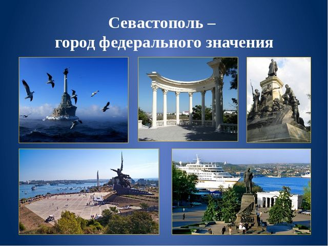 Севастополь – город федерального значения