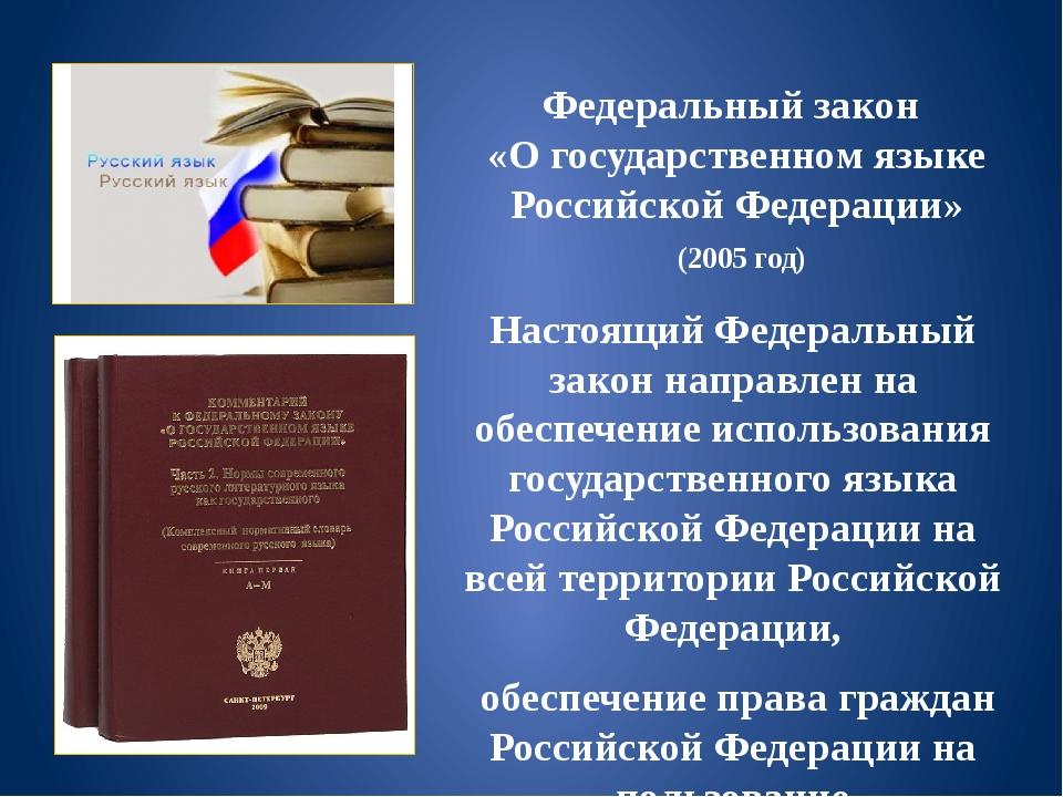 Федеральный закон «О государственном языке Российской Федерации» (2005 год)...