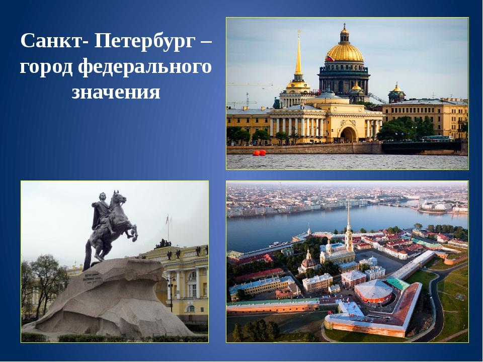 Санкт- Петербург – город федерального значения