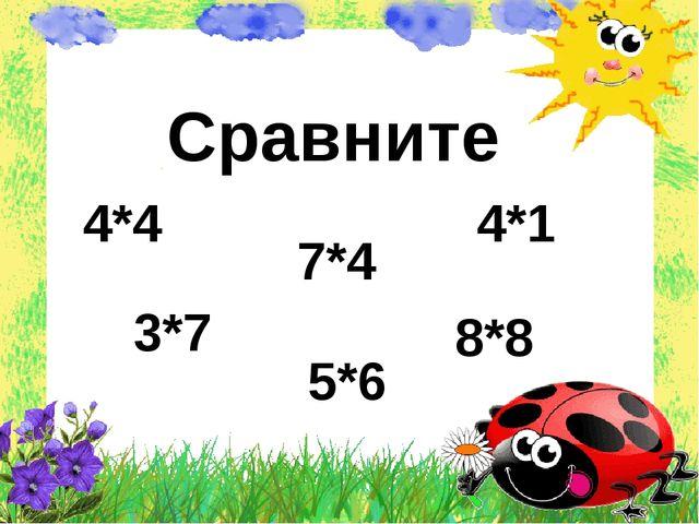 Сравните 4*4 5*6 7*4 4*1 3*7 8*8