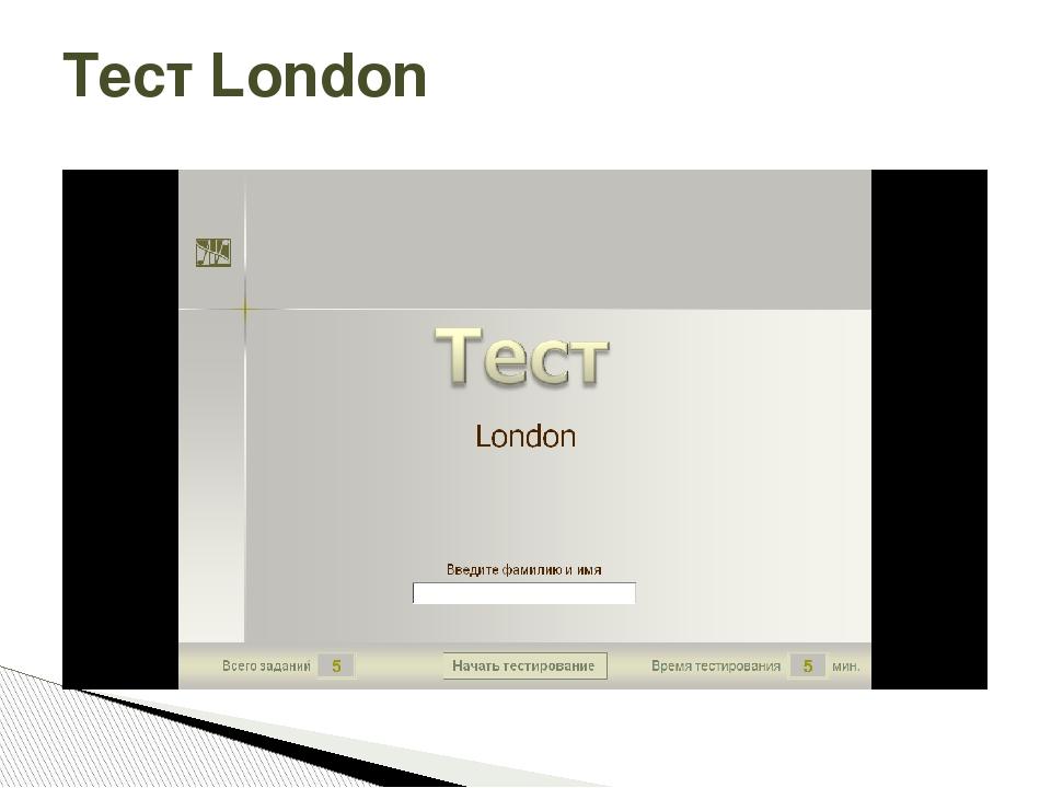 Тест London