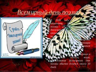 Всемирный день поэзии В 1999 году было решено отмечать Всемирный день поэзии