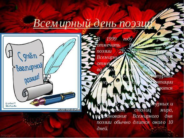 Всемирный день поэзии В 1999 году было решено отмечать Всемирный день поэзии...