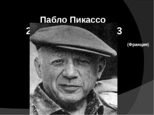 Пабло Пикассо 25.10.1881-8.08.1973 (Франция)