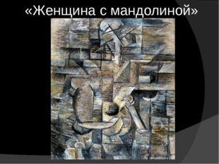 «Женщина с мандолиной»