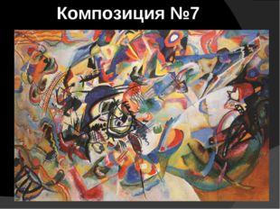 Композиция №7