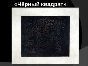«Чёрный квадрат»