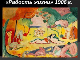 «Радость жизни» 1906 г.