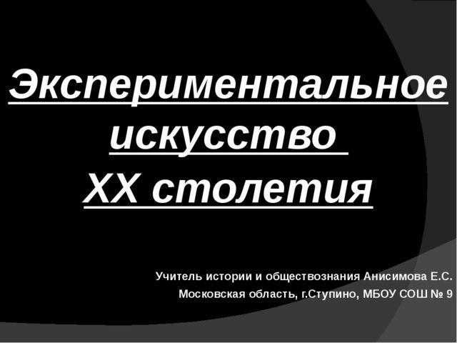 Экспериментальное искусство XX столетия Учитель истории и обществознания Ани...