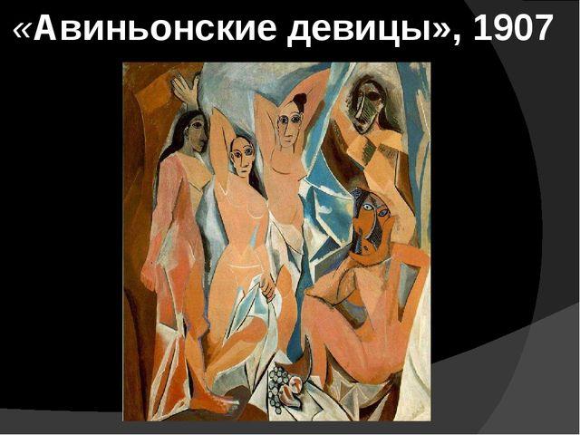 «Авиньонские девицы», 1907