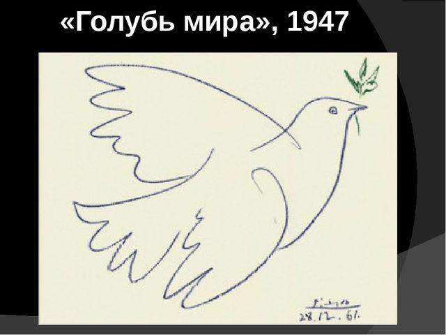 «Голубь мира», 1947