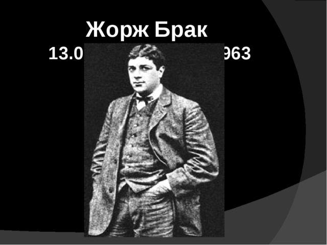 Жорж Брак 13.05.1882 - 31.08.1963