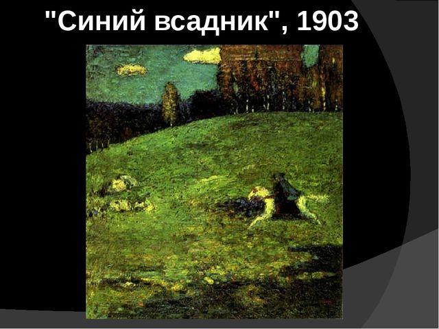 """Синий всадник"", 1903"