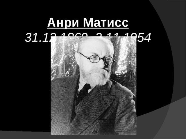 Анри Матисс 31.12.1869–3.11.1954 (Франция)
