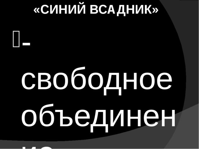 «СИНИЙ ВСАДНИК» - свободное объединение художников, получившим своё название...