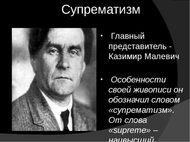 Супрематизм Главный представитель - Казимир Малевич Особенности своей живопис...