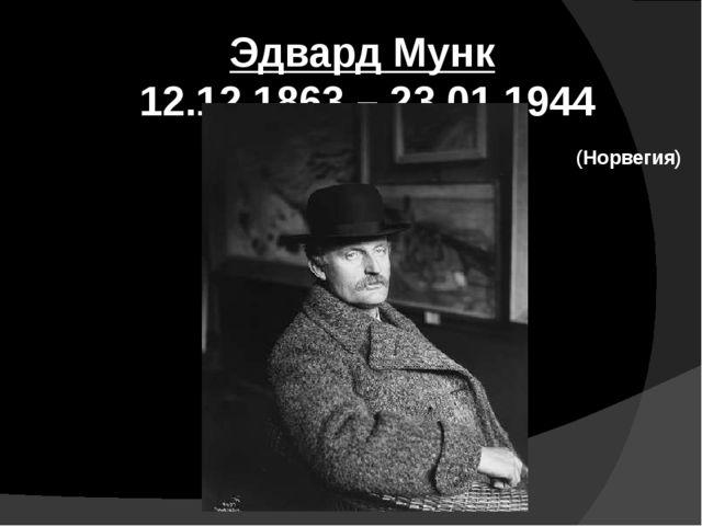 Эдвард Мунк 12.12.1863 – 23.01.1944 (Норвегия)