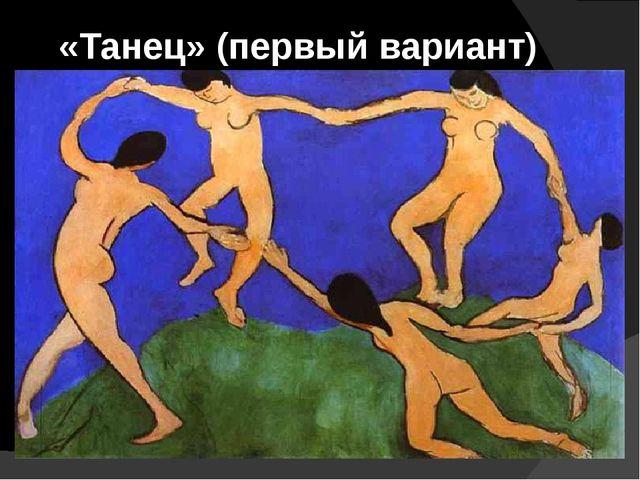 «Танец» (первый вариант)