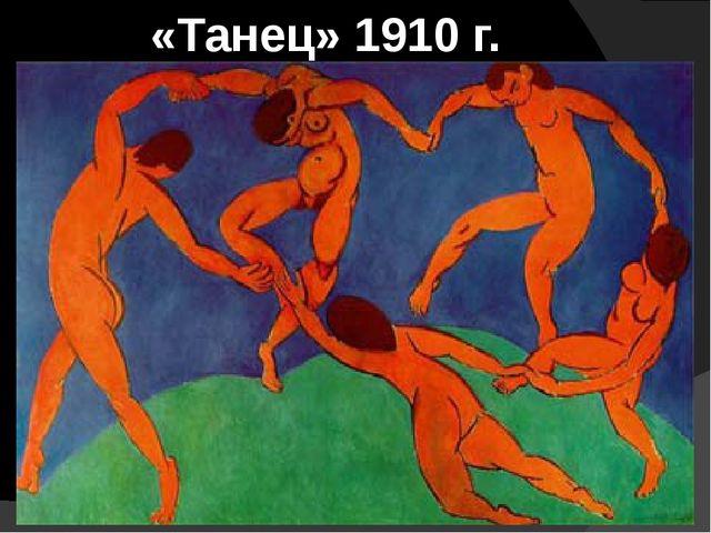 «Танец» 1910 г.