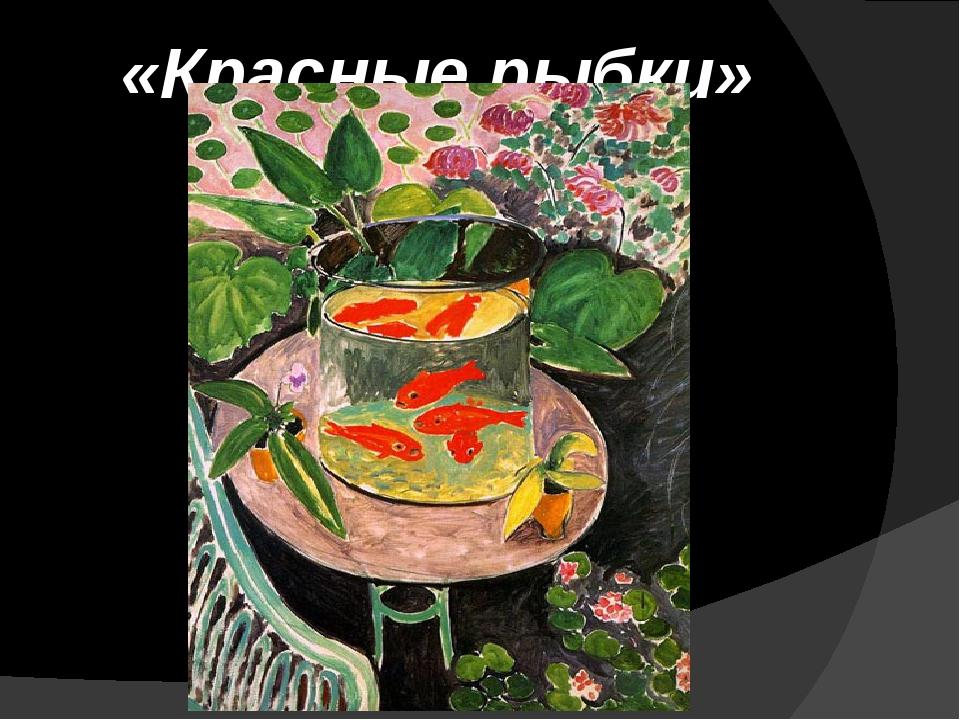 «Красные рыбки» 1911