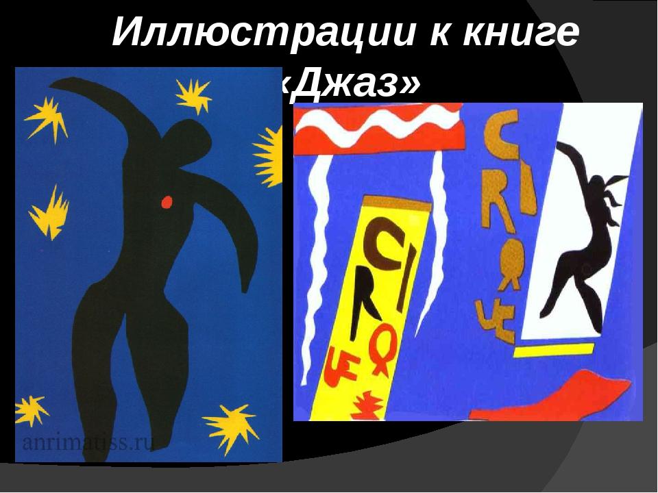 Иллюстрации к книге «Джаз»