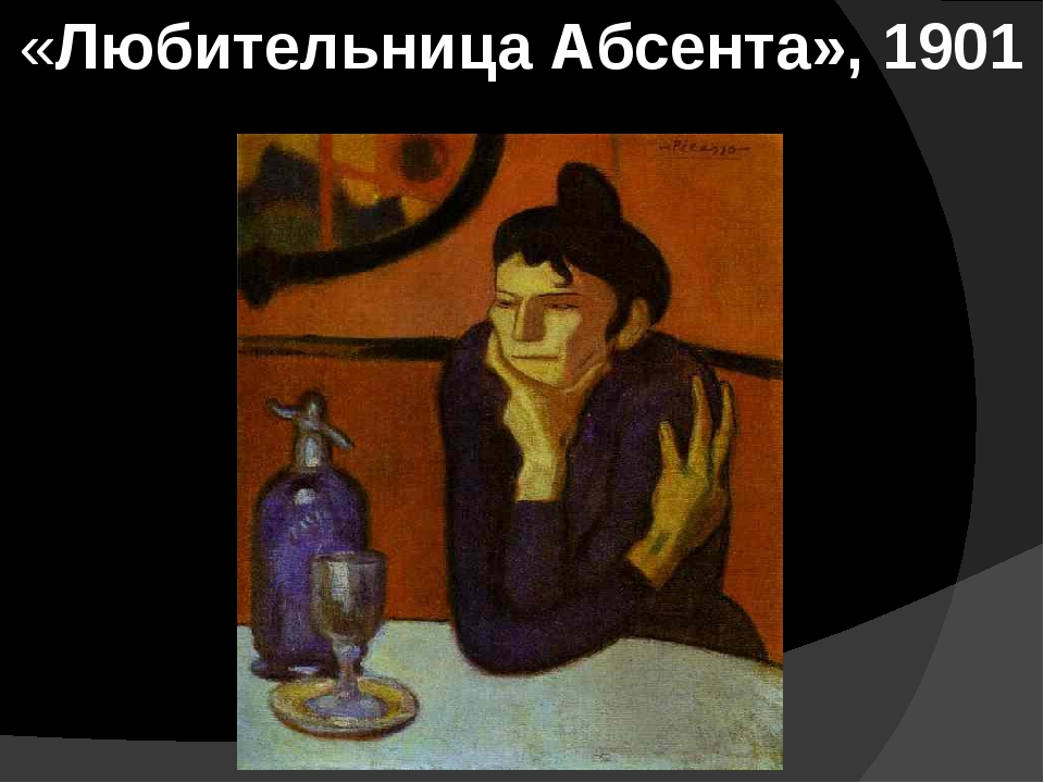 «Любительница Абсента», 1901