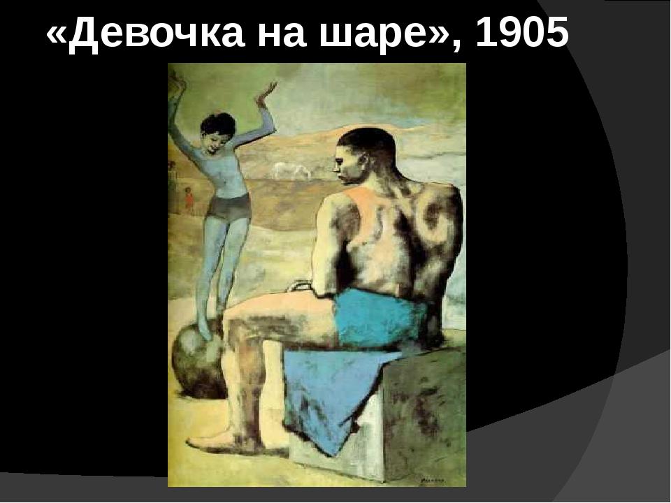 «Девочка на шаре», 1905