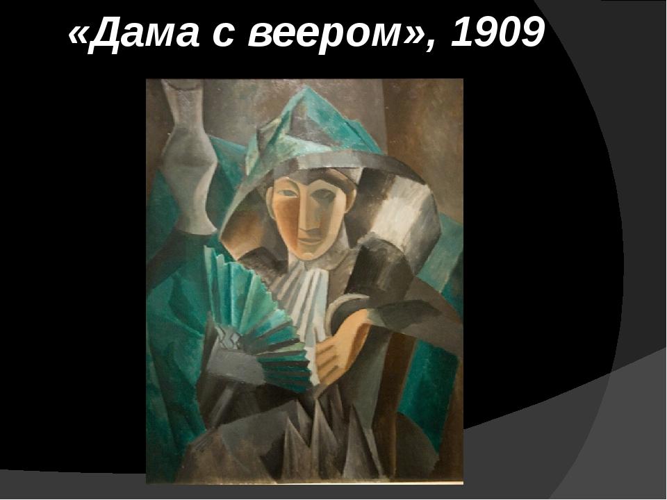 «Дама с веером», 1909