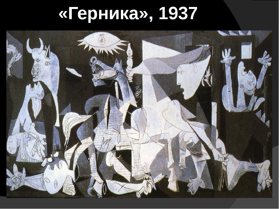 «Герника», 1937