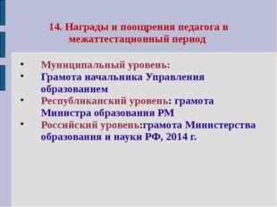 14. Награды и поощрения педагога в межаттестационный период Муниципальный уро