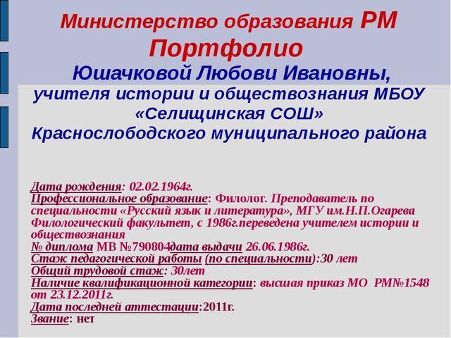 Министерство образования РМ Портфолио Юшачковой Любови Ивановны, учителя исто...