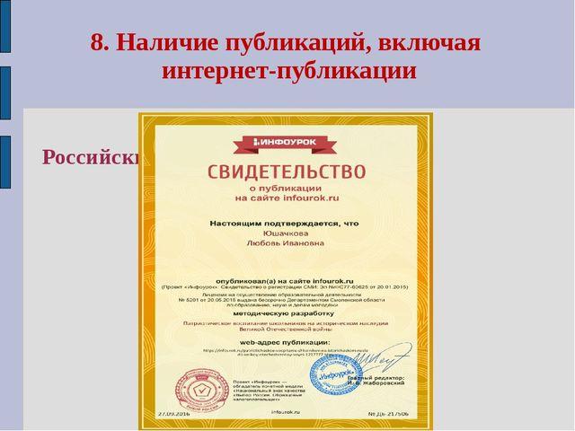 8. Наличие публикаций, включая интернет-публикации Российский уровень: ....