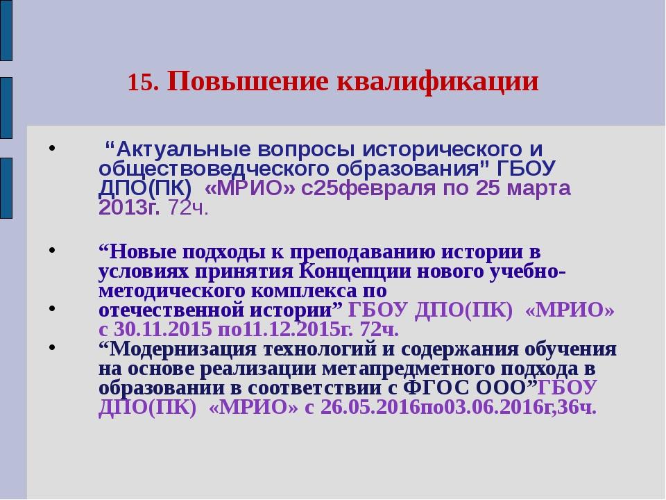 """15. Повышение квалификации """"Актуальные вопросы исторического и обществоведчес..."""