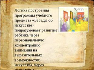 Логика построения программы учебного предмета «Беседы об искусстве» подразуме
