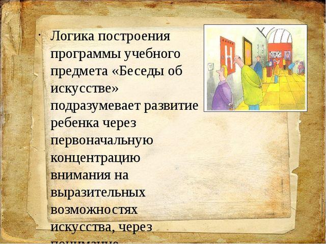 Логика построения программы учебного предмета «Беседы об искусстве» подразуме...