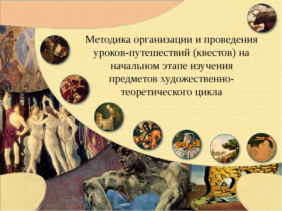 Методика организации и проведения уроков-путешествий (квестов) на начальном э...