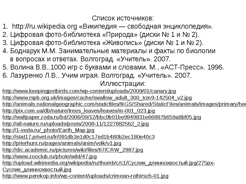 Список источников: 1. http://ru.wikipedia.org «Википедия — свободная энциклоп...