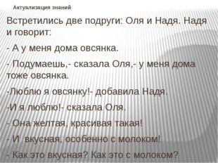 Актуализация знаний Встретились две подруги: Оля и Надя. Надя и говорит: - А